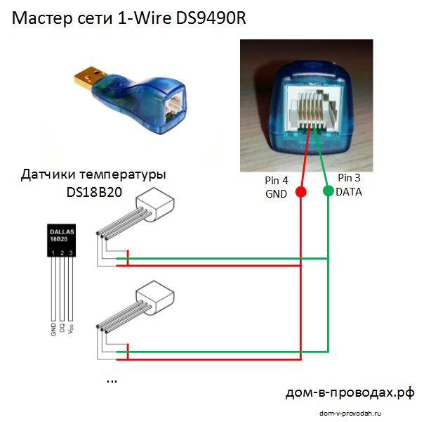 Подключение ds18b20 к ds18b20 схема